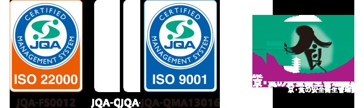 食品安全の国際規格ISO2200,ISO9001を取得