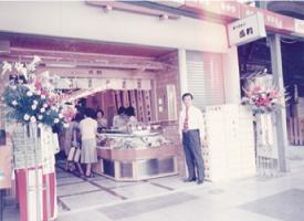 当時の祇園店