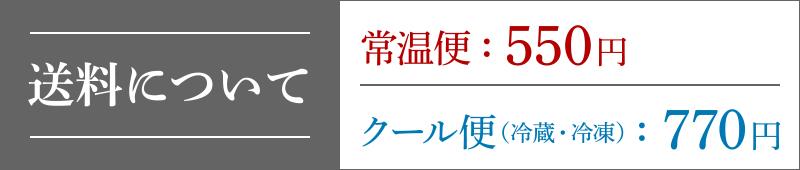 送料は、オンラインショッピング限定の日本全国一律料金となっております。 >詳しくはこちら