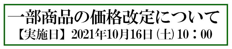 10月16日(土)10:00~一部商品において、価格改定を実施いたします。 >詳しくはこちら