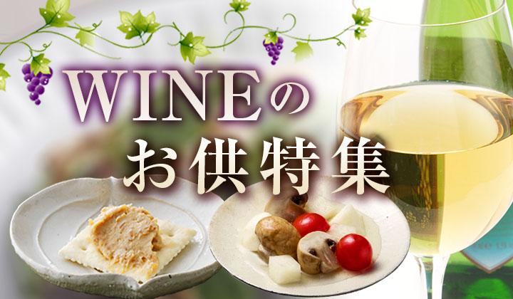 ワインのお供特集